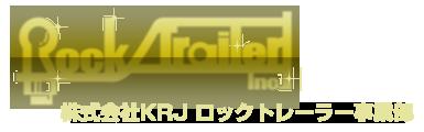株式会社KRJ ロックトレーラー事業部